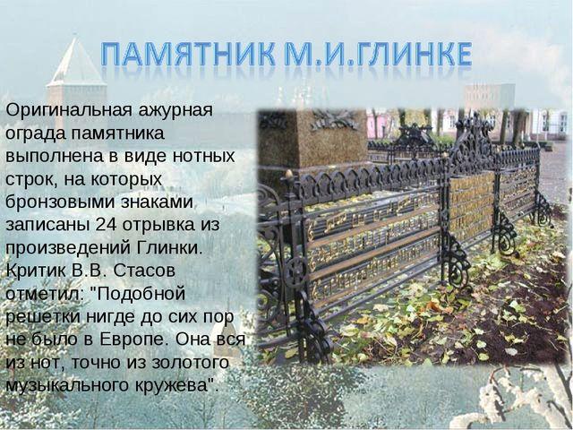 Оригинальная ажурная ограда памятника выполнена в виде нотных строк, на котор...