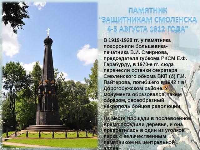В 1919-1928 гг. у памятника похоронили большевика-печатника В.И. Смирнова, пр...