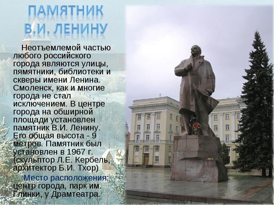 Неотъемлемой частью любого российского города являются улицы, пямятники, биб...