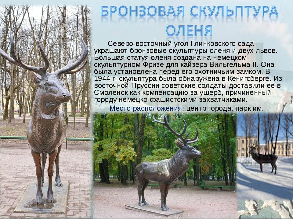 Северо-восточный угол Глинковского сада украшают бронзовые скульптуры оленя...