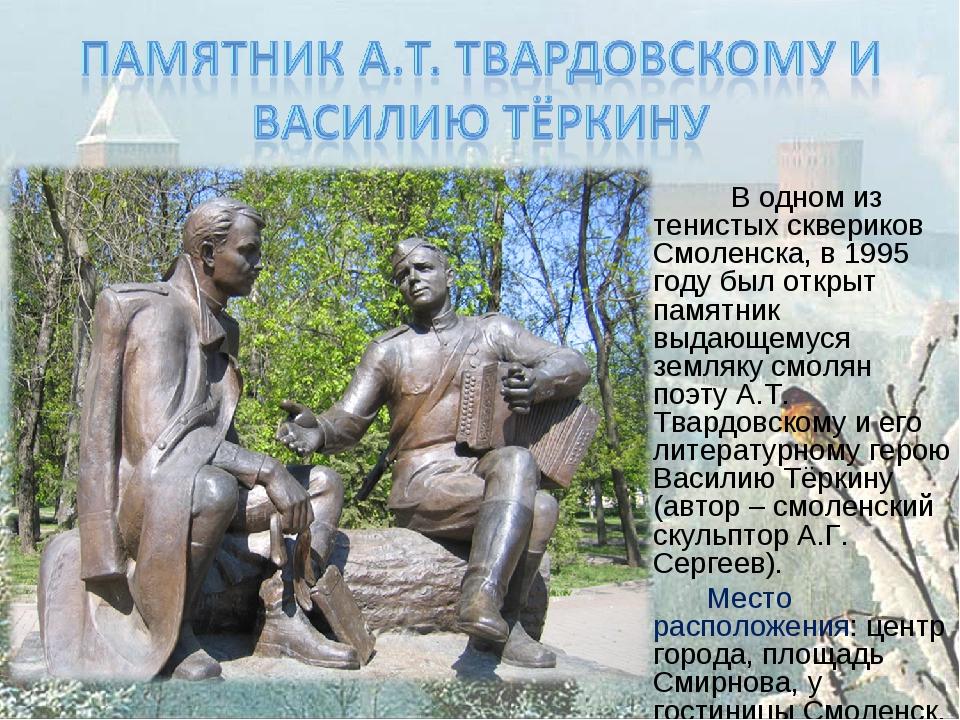 В одном из тенистых сквериков Смоленска, в 1995 году был открыт памятник выд...