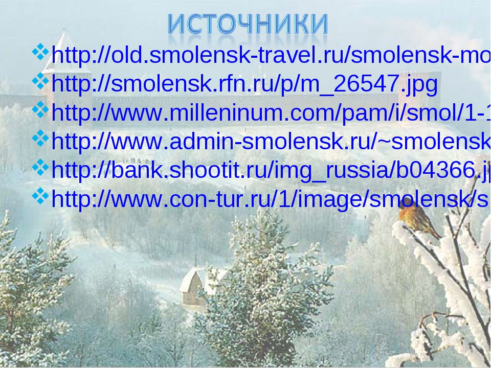 http://old.smolensk-travel.ru/smolensk-monuments/page_0.html http://smolensk....