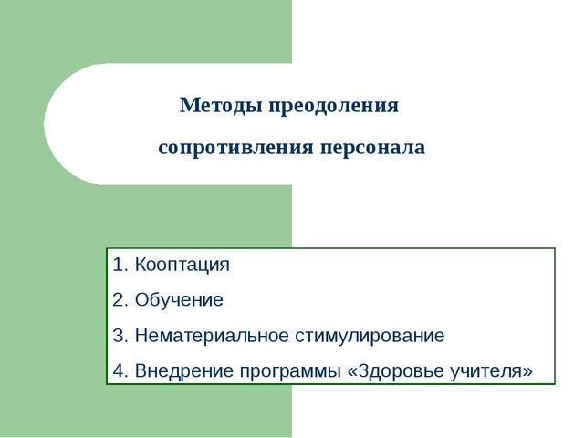 Методы преодоления сопротивления персонала Кооптация Обучение Нематериальное...