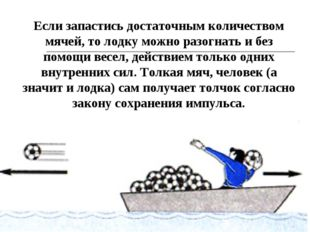 Если запастись достаточным количеством мячей, то лодку можно разогнать и без