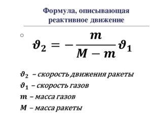 Формула, описывающая реактивное движение