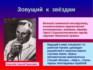 Зовущий к звёздам Великий советский конструктор, основоположник практической
