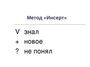 Метод «Инсерт» V знал + новое ? не понял