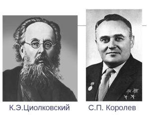 К.Э.Циолковский С.П. Королев