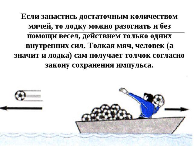 Если запастись достаточным количеством мячей, то лодку можно разогнать и без...