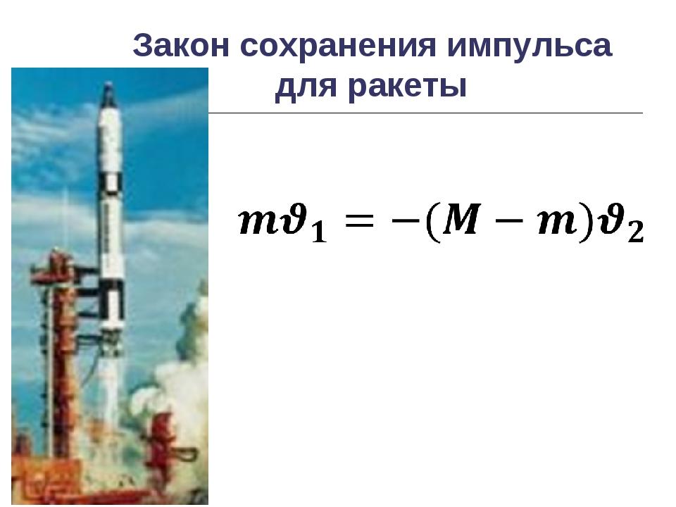Закон сохранения импульса для ракеты