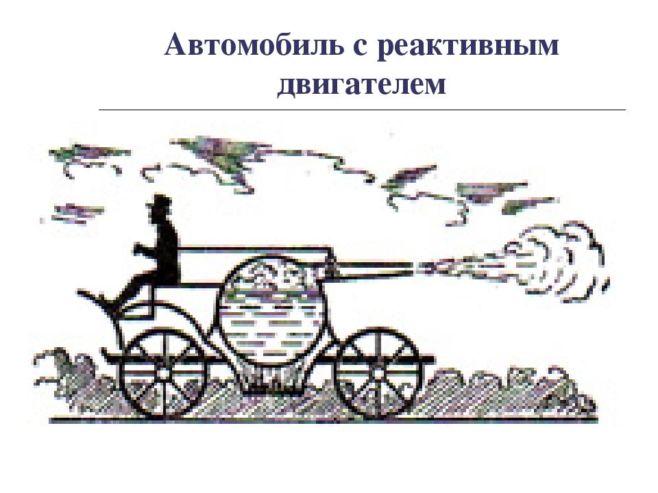 Автомобиль с реактивным двигателем
