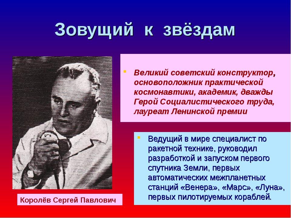 Зовущий к звёздам Великий советский конструктор, основоположник практической...