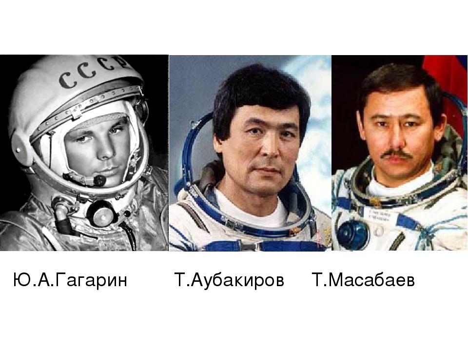 Ю.А.Гагарин Т.Аубакиров Т.Масабаев