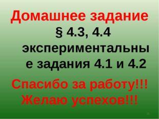 Домашнее задание § 4.3, 4.4 экспериментальные задания 4.1 и 4.2 * Спасибо за