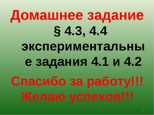Домашнее задание § 4.3, 4.4 экспериментальные задания 4.1 и 4.2 * Спасибо за...