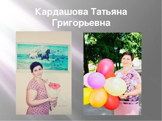 Кардашова Татьяна Григорьевна