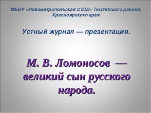 М. В. Ломоносов — великий сын русского народа. Устный журнал — презентация.