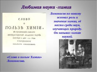 Ломоносов по-новому осознал роль и значение химии, её место среди наук, изу