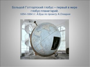 Большой Готторпский глобус – первый в мире глобус-планетарий. 1654–1664 гг. А