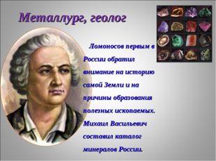 Ломоносов первым в России обратил внимание на историю самой Земли и на причи