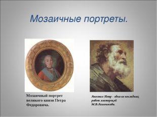 Мозаичные портреты. Мозаичный портрет великого князя Петра Федоровича. Апосто
