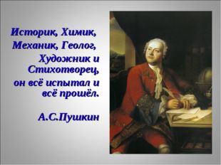 Историк, Химик, Механик, Геолог, Художник и Стихотворец, он всё испытал и всё