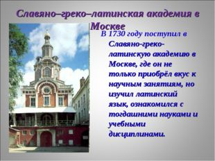 Славяно–греко–латинская академия в Москве В 1730 году поступил в Славяно-грек