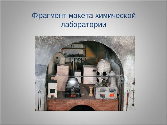 Фрагмент макета химической лаборатории