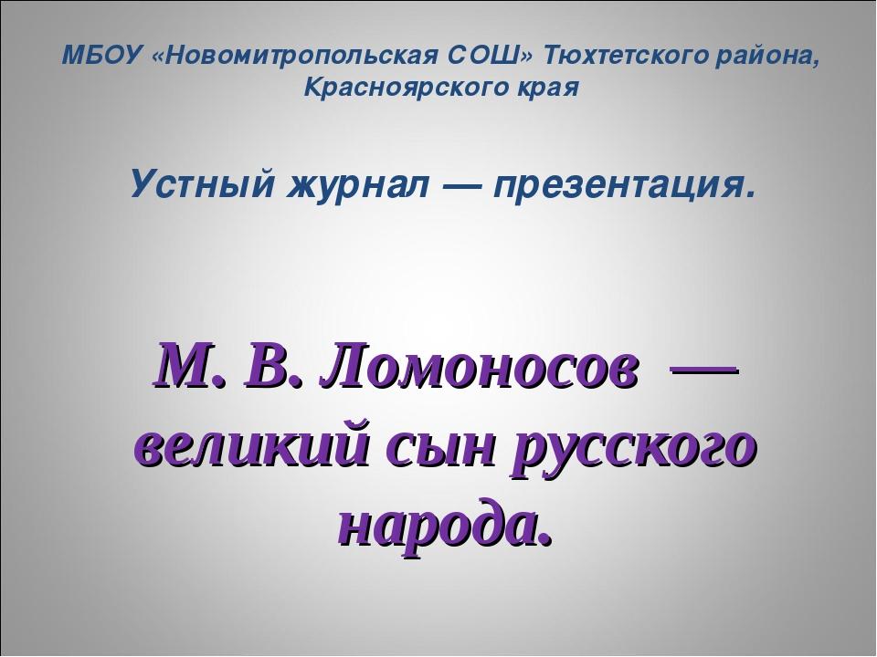М. В. Ломоносов — великий сын русского народа. Устный журнал — презентация....