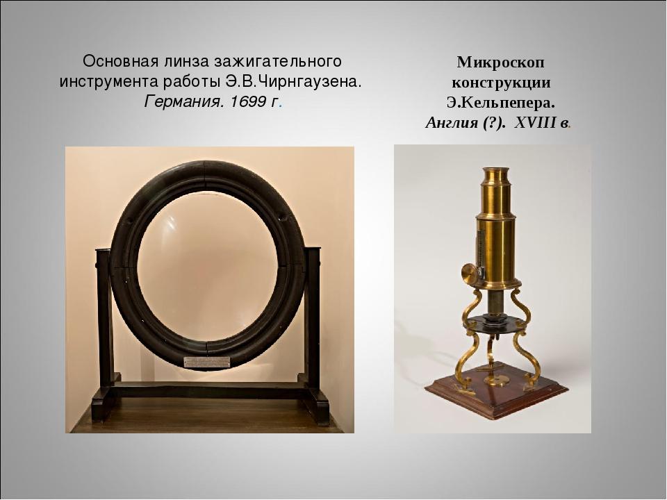 Микроскоп конструкции Э.Кельпепера. Англия (?). XVIII в. Основная линза зажиг...