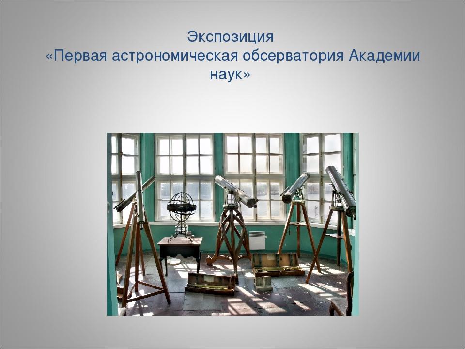 Экспозиция «Первая астрономическая обсерватория Академии наук»