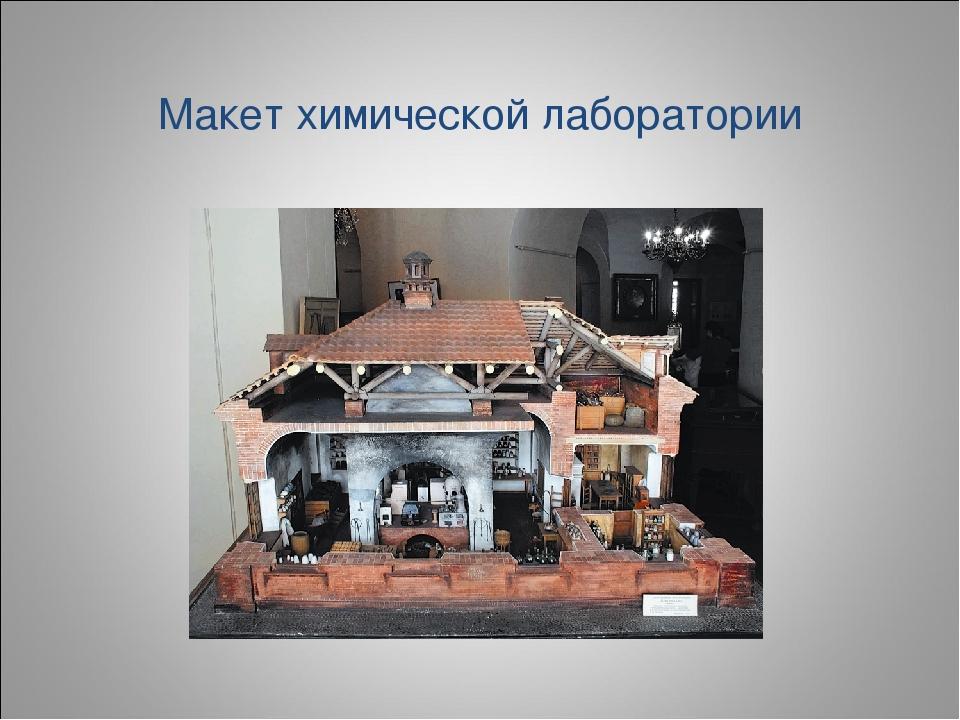 Макет химической лаборатории