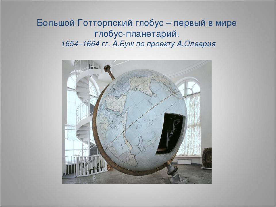 Большой Готторпский глобус – первый в мире глобус-планетарий. 1654–1664 гг. А...