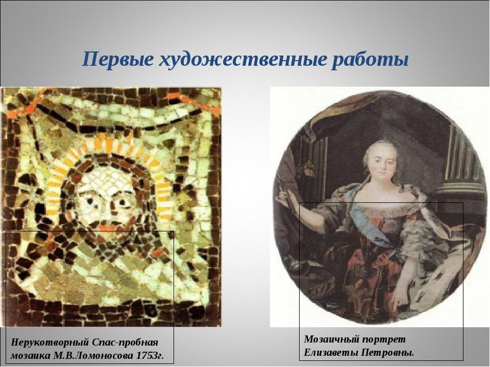 Первые художественные работы Мозаичный портрет Елизаветы Петровны. Нерукотвор...