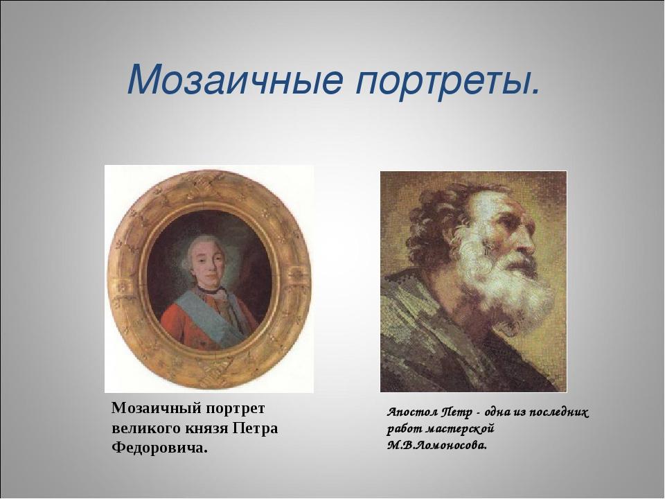 Мозаичные портреты. Мозаичный портрет великого князя Петра Федоровича. Апосто...