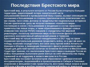 Последствия Брестского мира Брестский мир, в результате которого от России бы