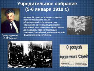 Учредительное собрание (5-6 января 1918 г.) Председатель В.М.Чернов первые 10