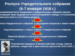 Роспуск Учредительного собрания (6-7 января 1918 г.) Большевиками было предло