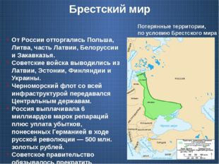 Брестский мир Потерянные территории, по условию Брестского мира От России отт
