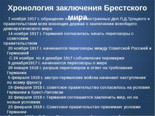 Хронология заключения Брестского мира 7 ноября 1917 г. обращение наркома инос