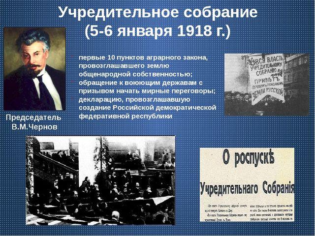 Учредительное собрание (5-6 января 1918 г.) Председатель В.М.Чернов первые 10...