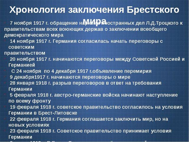 Хронология заключения Брестского мира 7 ноября 1917 г. обращение наркома инос...