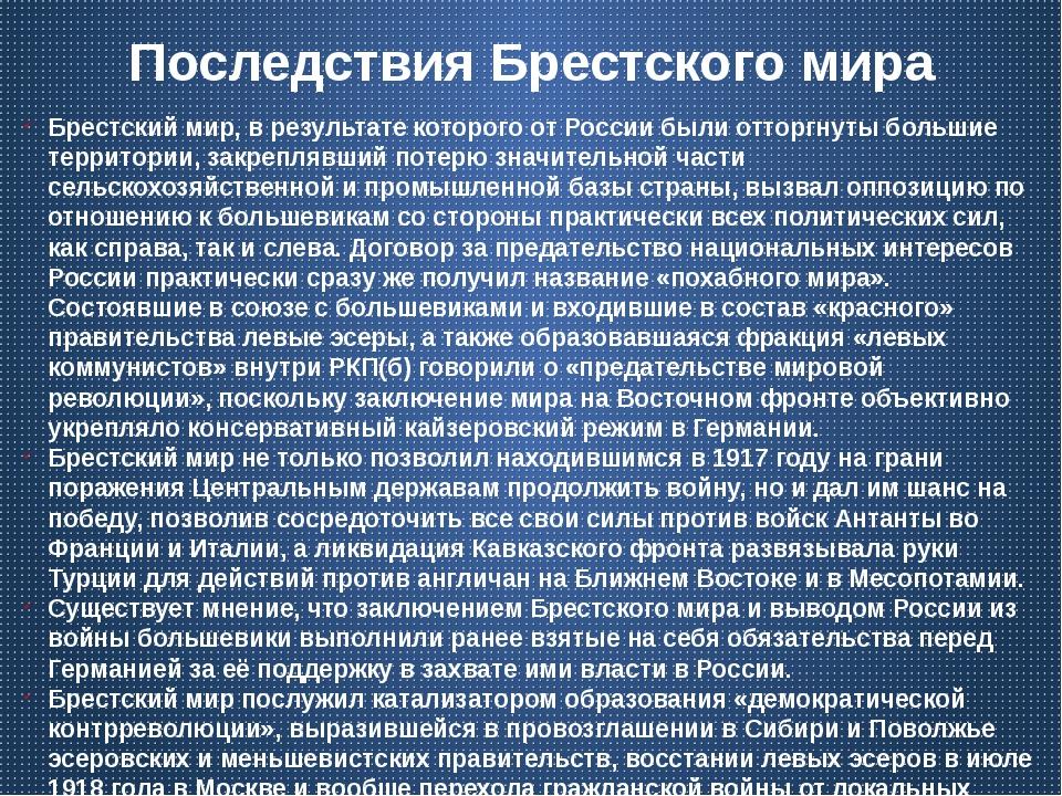 Последствия Брестского мира Брестский мир, в результате которого от России бы...
