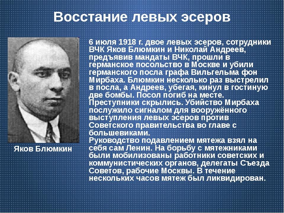 Восстание левых эсеров Яков Блюмкин 6 июля 1918 г. двое левых эсеров, сотрудн...