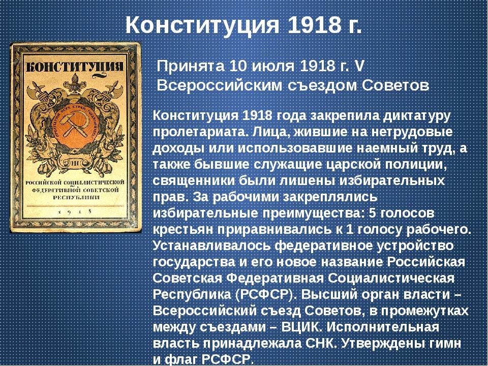 Конституция 1918 г. Принята 10 июля 1918 г. V Всероссийским съездом Советов К...