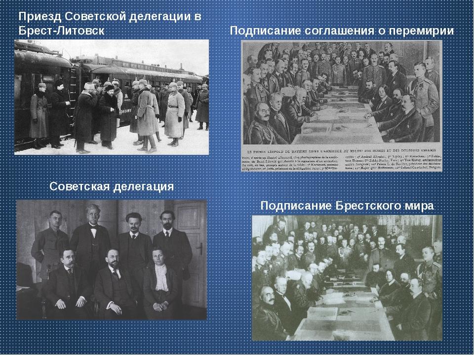 Подписание Брестского мира Подписание соглашения о перемирии Приезд Советской...