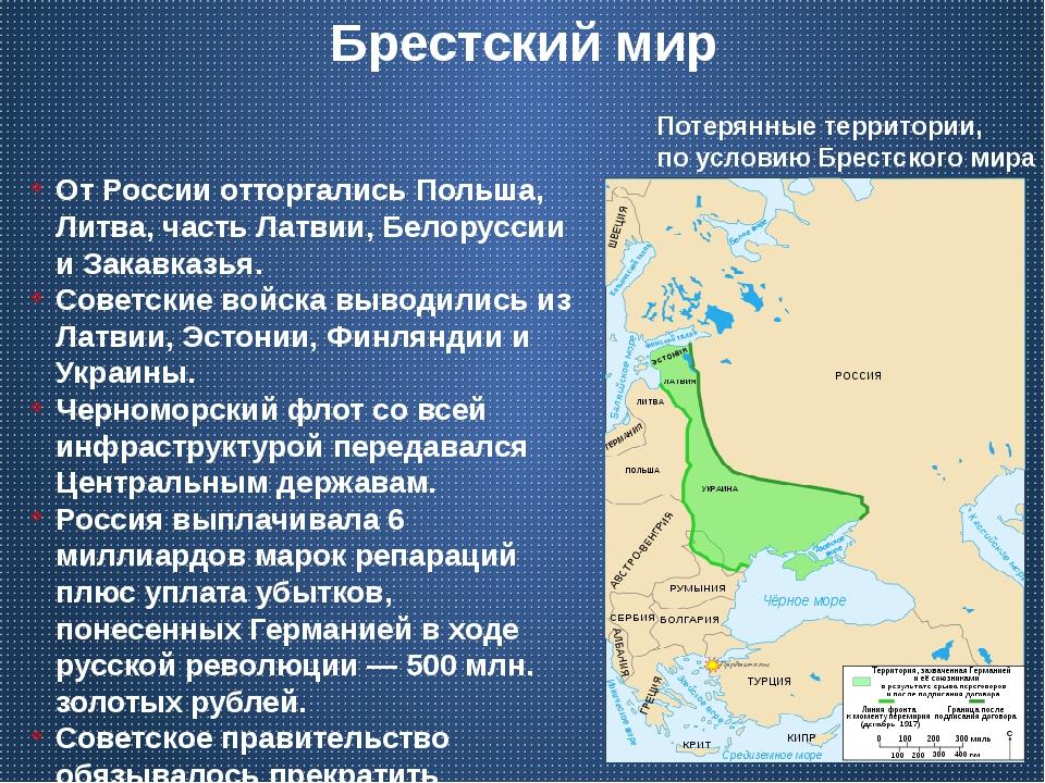 Брестский мир Потерянные территории, по условию Брестского мира От России отт...