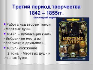 Третий период творчества 1842 – 1855гг. (последний период) Работа над вторым
