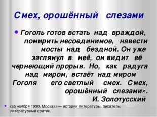Смех, орошённый слезами Гоголь готов встать над враждой, помирить несоединимо
