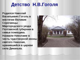 Родился Николай Васильевич Гоголь в местечке Великие Сорочинцы Миргородского